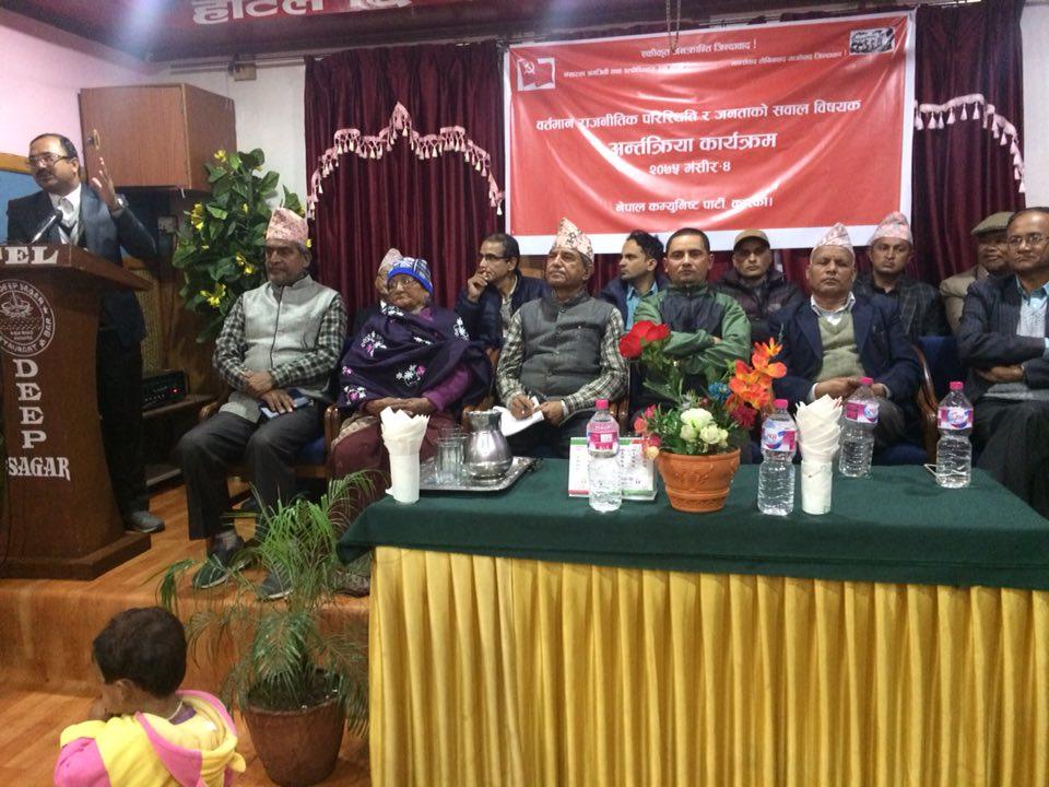 नेपाल कम्युनिस्ट पार्टी, कास्की द्वारा आयोजित वर्तमान राजनीतिक परिस्थिति र जनताको सवाल विषयक अन्तरक्रिया कार्यक्रम