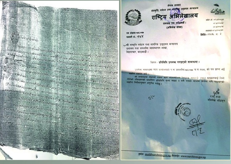 राष्ट्रिय अभिलेखालयमा भेटिएको ८१ वर्षअघि कालापानी क्षेत्रका बासिन्दाले नेपाल सरकारमातहतका निकायलाई बसोबासको तिरो तिरेको कागजातको प्रतिलिपि (बायाँ) र अभिलेखालयले संस्कृति, पर्यटन तथा नागरिक उड्डयन मन्त्रालयलाई ती कागजातको प्रतिलिपि उपलब्ध गराएको पत्र (दायाँ)।