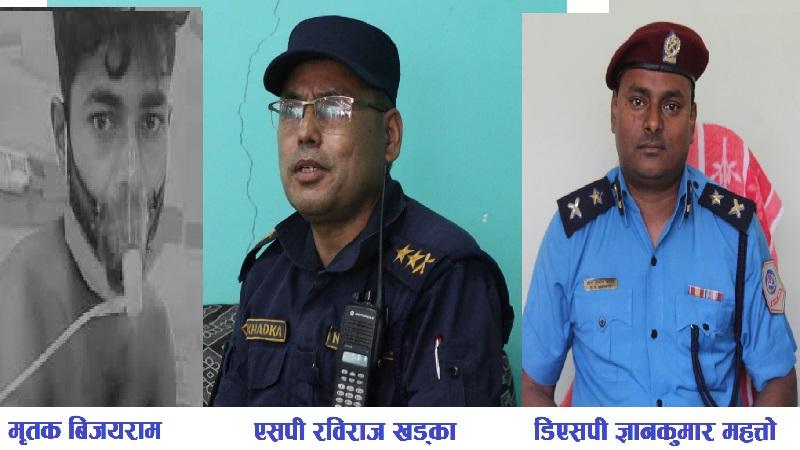 मृतक बिजय राम, एसपी रविराज खड्का, डिएसपी ज्ञान कुमार महतो