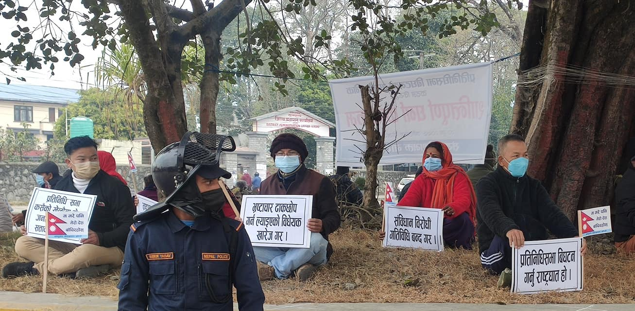 संसद बिघतान्बिरुद्ध संयुक्त देशभक्त मोर्चाद्वारा जिल्ला प्रशासन कार्यालय कास्कीमा धर्ना
